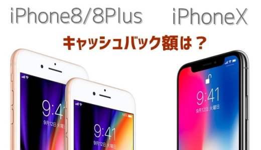 【おとくケータイ.net】iPhone8/Xのキャッシュバック額は?