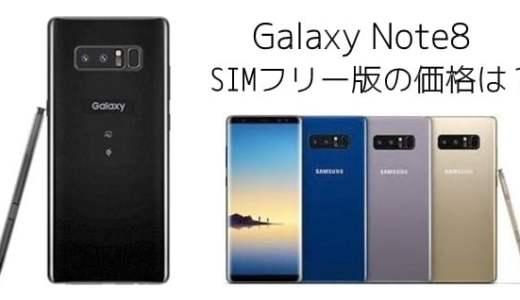 Galaxy Note8 SIMフリー版の価格と買えるお店