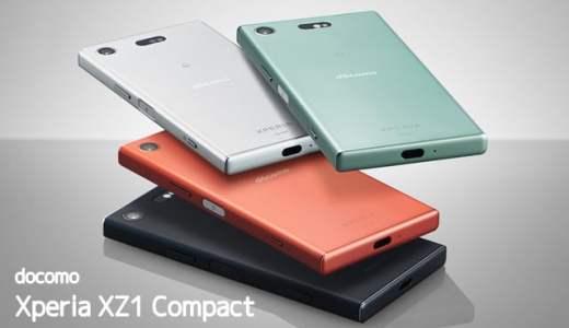 Xperia XZ1 Compact SIMフリー版はある?価格と買えるお店まとめ