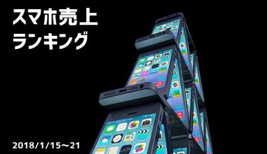 2018/1/15~21 スマホ売上ランキング ワイモバイルがiPhoneで復活!