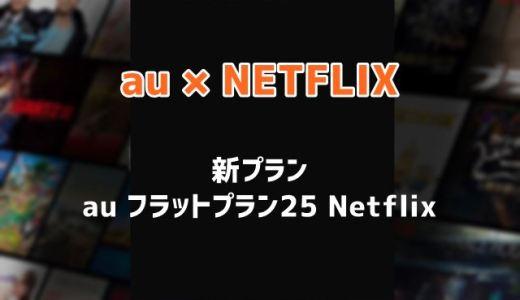 auフラットプラン25 Netflixパックは何がおとく?内容と利用料金、メリット・デメリットを解説!
