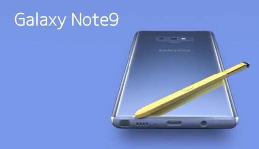 Galaxy Note9の価格は?SIMフリー版のスペックをNote8と比較!