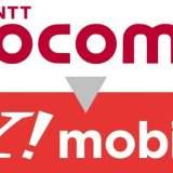 ドコモ→ワイモバイルへ乗り換え トップ画像