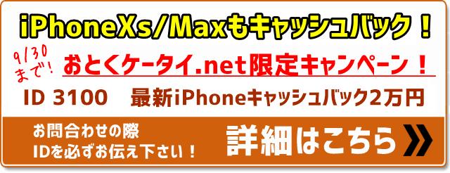 おとくケータイ.net iPhoneキャッシュバック特典