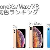 iPhoneXs/Max/XR 人気色ランキング