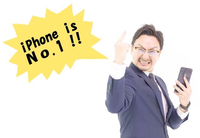 iPhoneが好きな理由