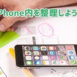 iPhoneを整理しよう!容量やホーム画面の整理術
