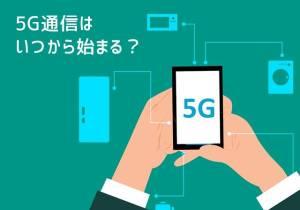 5Gはいつから始まる?トップ