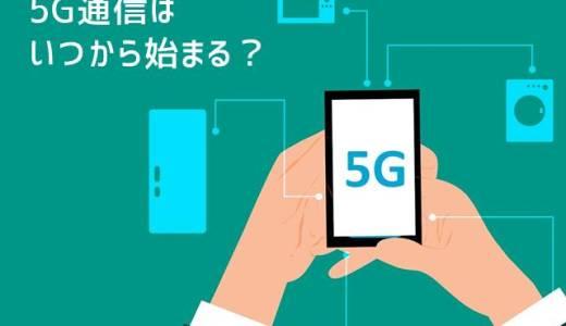 5G 通信はいつからスマホで使える?メリットまとめ