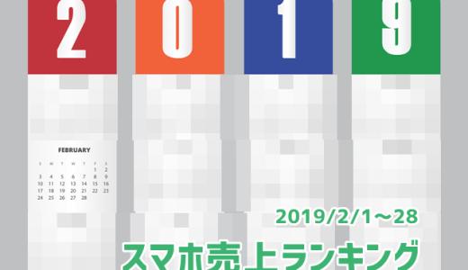 2019/2 スマホ売上ランキング 9位までをiPhoneが独占!