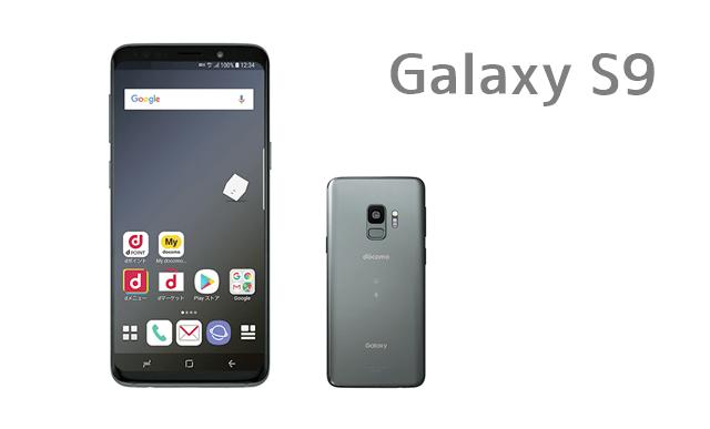 2019年3月 ドコモGalaxy S9