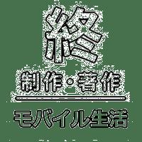 NHK終 モバイル生活