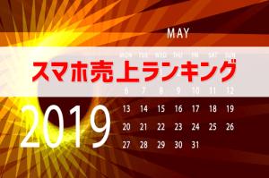 2019年5月スマホ売上ランキング