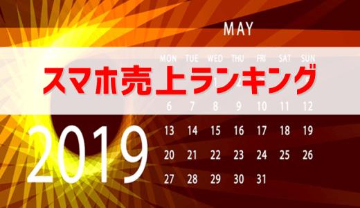 2019/5 スマホ売上ランキング 新料金プラン導入前の駆け込み需要で順位が大きく変動!