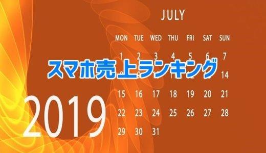 2019/7 スマホ売上ランキング P30 liteがついに発売!