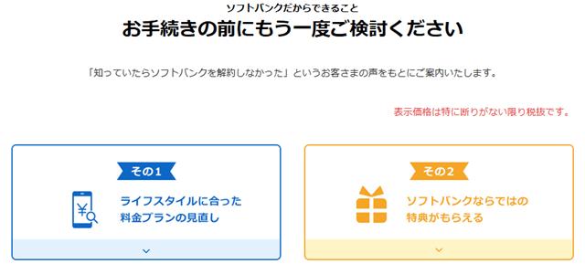 ソフトバンクMNP予約番号