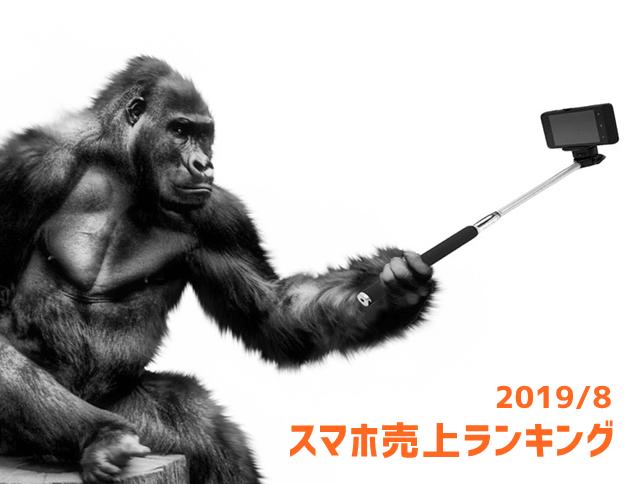 2019/8 スマホ売上ランキング