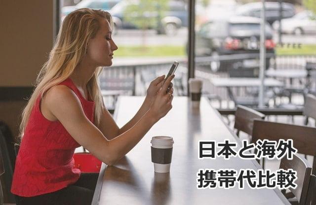日本と海外の携帯代比較