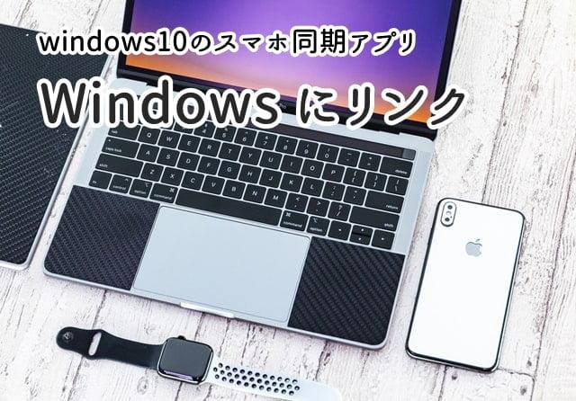 スマホ同期アプリ「Windowsにリンク」