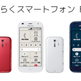 らくらくスマートフォン F-42A