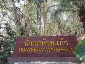 HUAYKEAW_WATERFALL