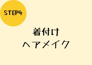 STEP4 着付け・ヘアメイク