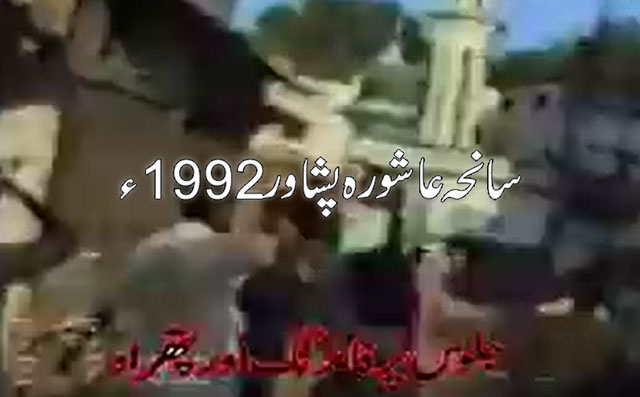 12جولائی 1992ءسانحہ عاشورہ پشاور : ماتمی زنجیر زنوں کی استقامت اور صدر ٹی این ایف جےسردار ممتاز قزلباش کی سرفروشی کی یادگار