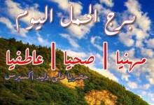 Photo of برج الحمل اليوم الأربعاء 1-7-2020 صحيا   مهنيا   عاطفيا