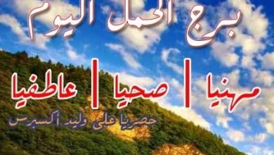 Photo of برج الحمل اليوم الأربعاء 1-7-2020 صحيا | مهنيا | عاطفيا