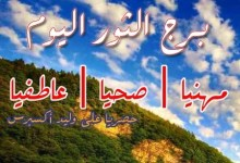 Photo of برج الثور اليوم الأربعاء 1-7-2020 صحيا   مهنيا   عاطفيا