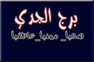 Photo of برج الجدي اليوم الجمعة 29-1-2021 مع خبيرة الابراج ماغي فرح