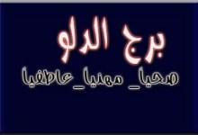 Photo of برج الدلو اليوم الجمعة 29-1-2021 مع خبيرة الابراج ماغي فرح