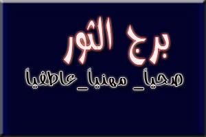 Photo of برج الثور اليوم الجمعة 29-1-2021 مع خبيرة الابراج ماغي فرح