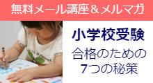 小学校j受験 無料メール講座&メルマガ