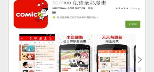 comico-01