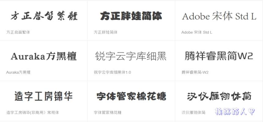 免費字體下載, 優品PPT 提供600多種中、英文字體