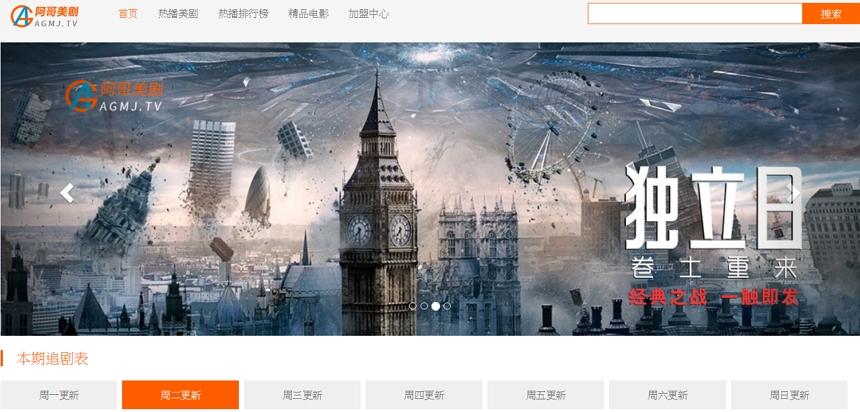 豐富的 阿哥美劇 網站,高清美劇、歐美日韓電影免費看