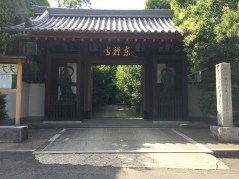 This temple provided the property for the residence of the first minister of British Embassy in Japan.