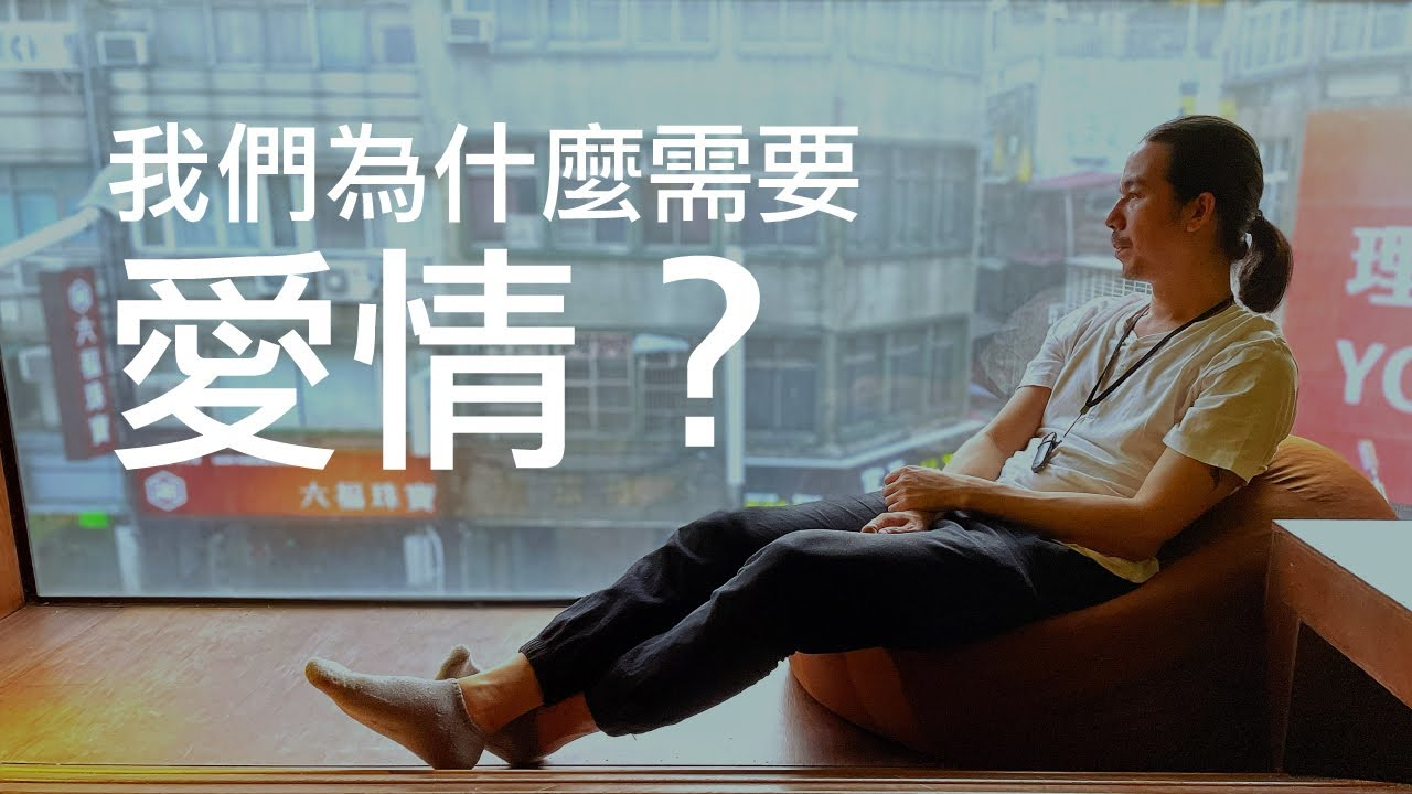 """Featured image for """"【H&T】#09 人為什麼需要愛情?愛情到底是什麼東西?"""""""
