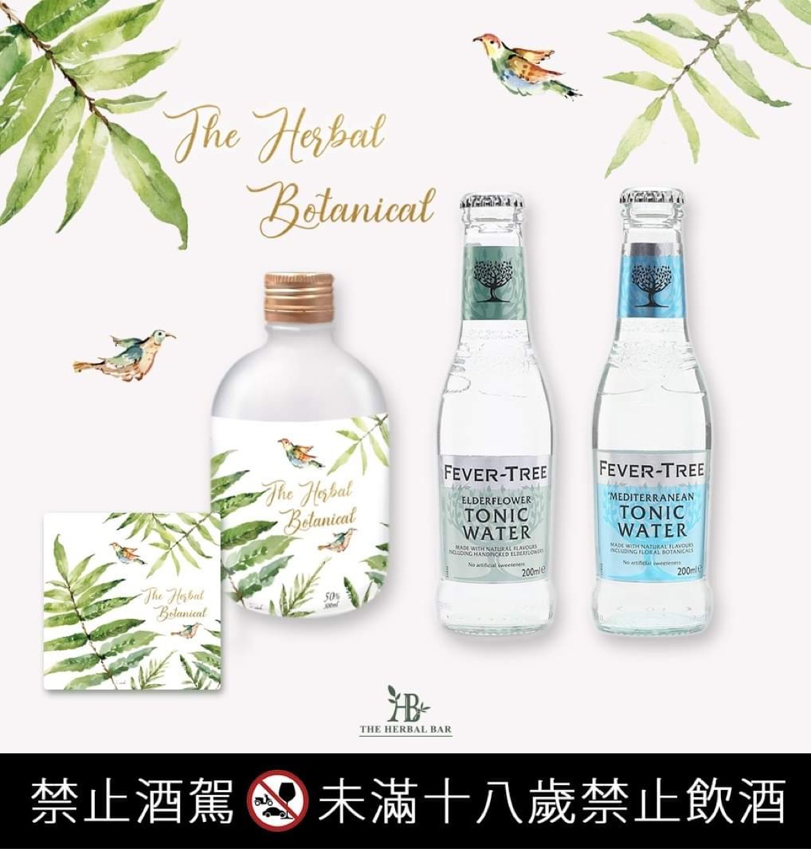 """Featured image for """"The Herbal Botanical 鳥不踏植物蒸餾酒調酒組合禮盒"""""""