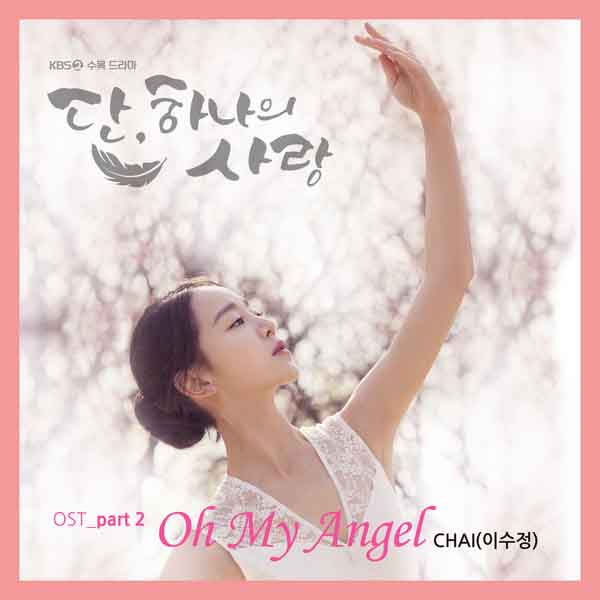 Chai 이수정 Oh My Angel Mp3 Download Angel S Last Mission