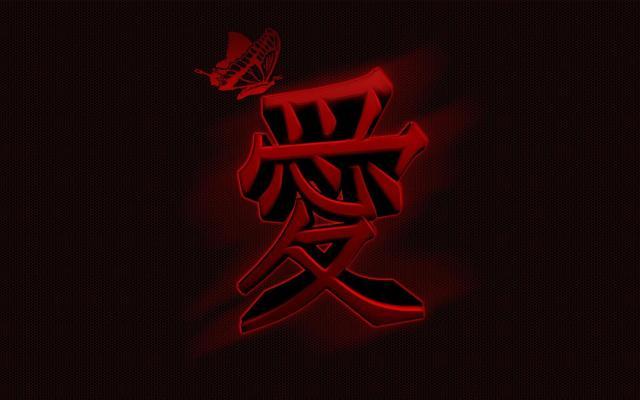 Japanese Symbol Love Wallpapers - Top Free Japanese Symbol Love