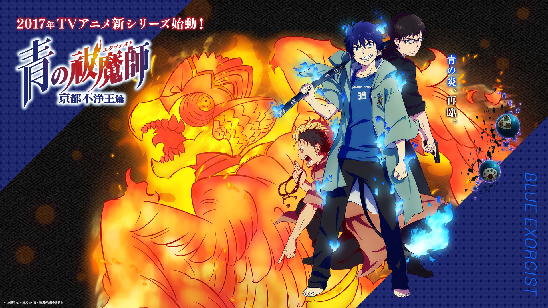 blue exorcist ao no wallpapers