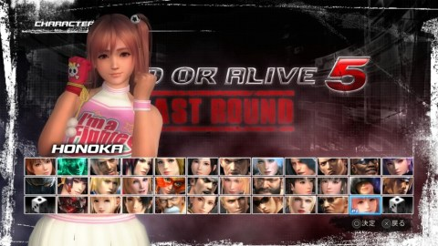 DEAD OR ALIVE 5 Last Round_20150813121636