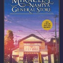 "Book Highlight: ""The Miracles of the Namiya General Store."""