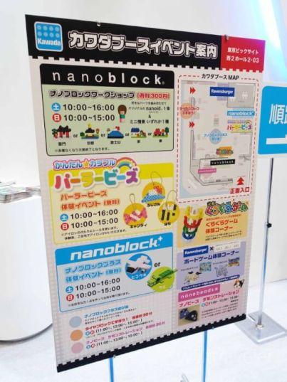 東京おもちゃショー カワダ