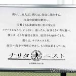 僕はナリタニスト!旅好きなら旅人なら成田空港から旅立とう!