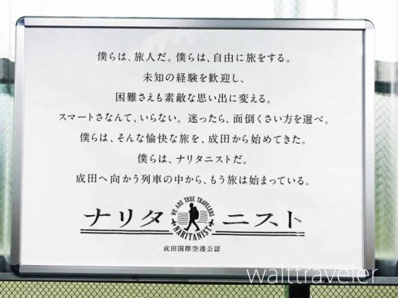 成田空港第3ターミナル ナリタニスト 旅人