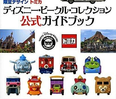 【レビュー】ディズニー・ビークル・コレクション(東京ディズニーリゾート限定トミカ)公式ガイドブック
