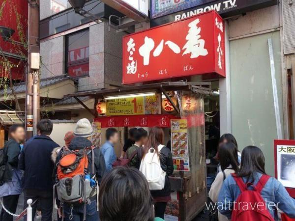 大阪日帰り旅行 たこ焼き 十八番